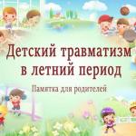 Детский травматизм в летний период